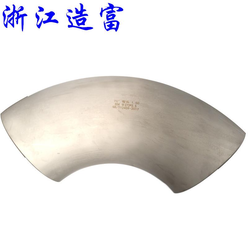 大口径304不锈钢焊接弯头 316L不锈钢无缝90度厚壁弯头