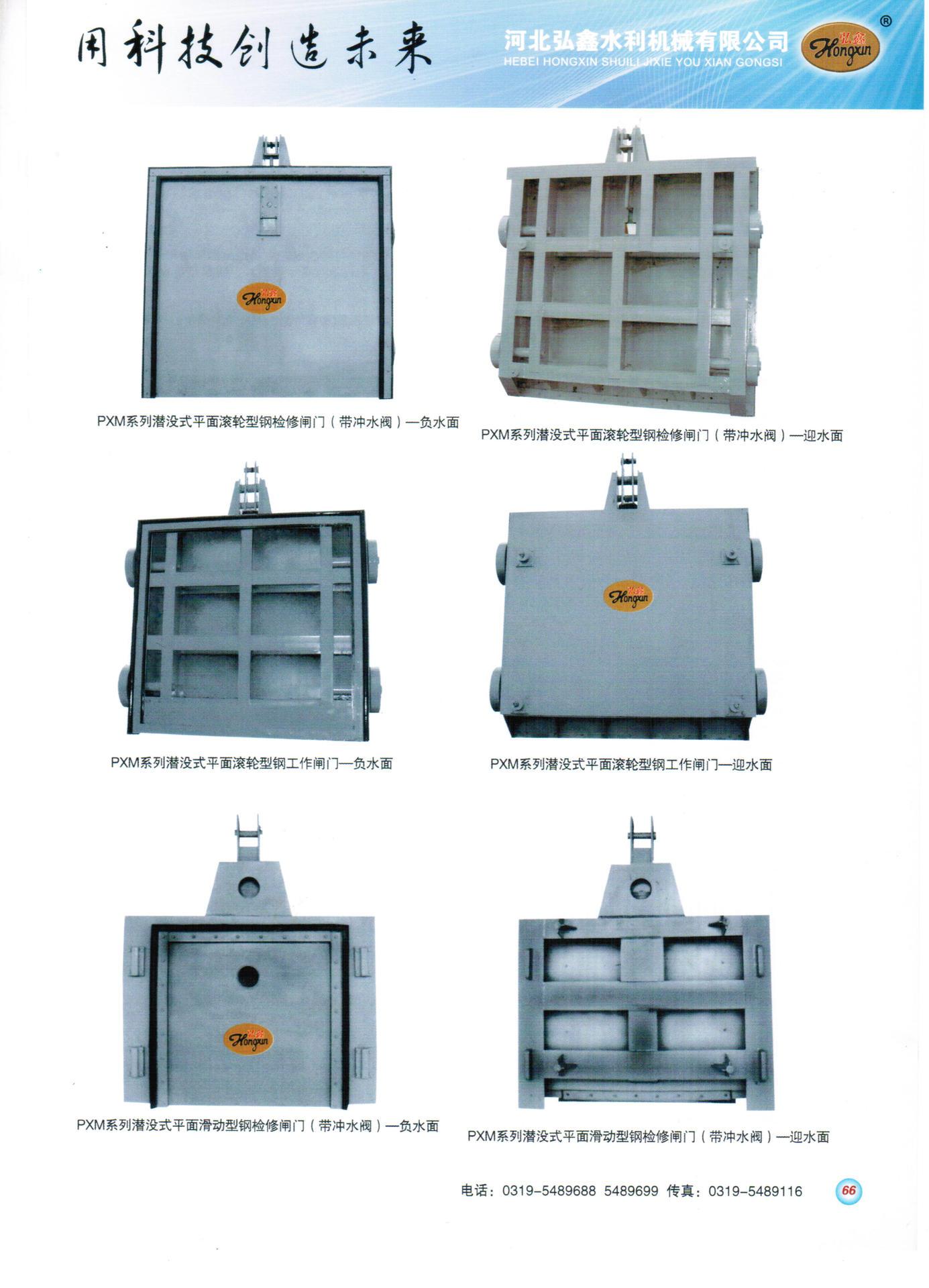 弘鑫水利 定制钢闸门 渠道钢闸门 平面型钢闸门示例图4