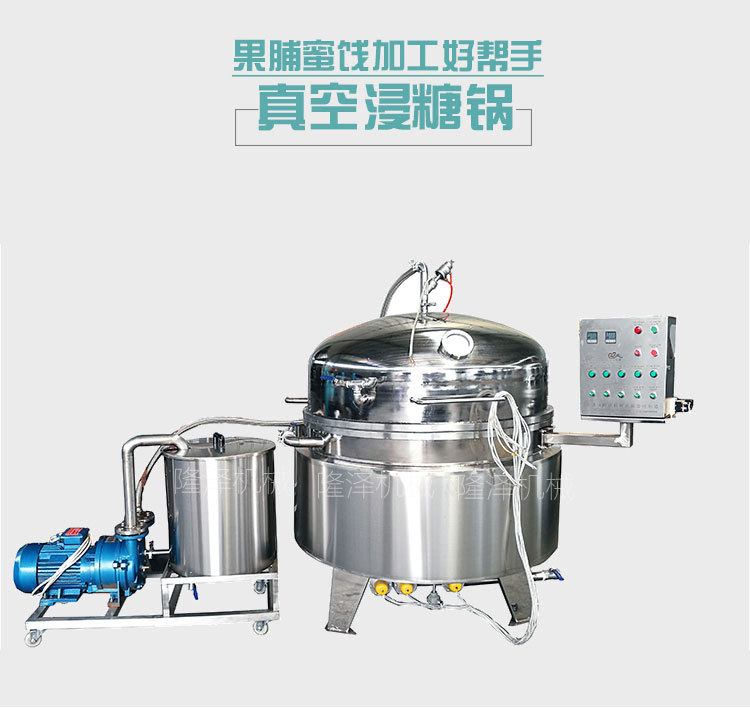 草莓果脯浸糖机器 山楂果脯浸糖 抽真空浸提桶示例图2