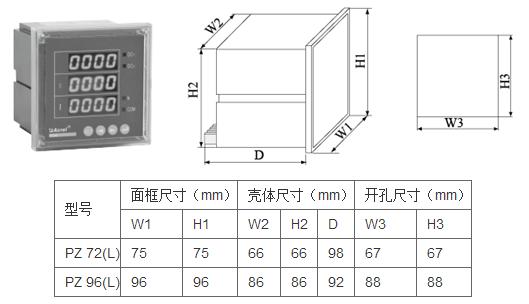 安科瑞PZ72-DE直流检测仪表,LED显示示例图3