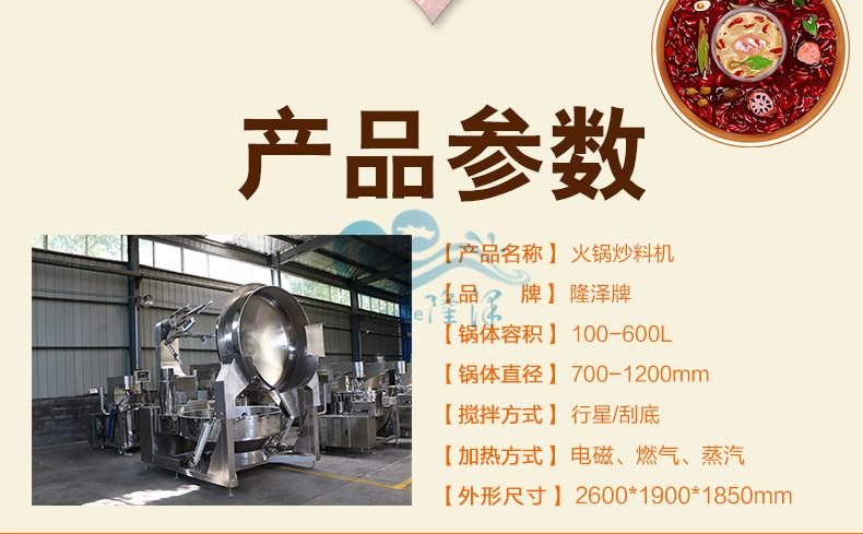 川味火锅底料炒锅 麻辣烫底料炒制设备 不粘锅酱料炒制机器示例图6