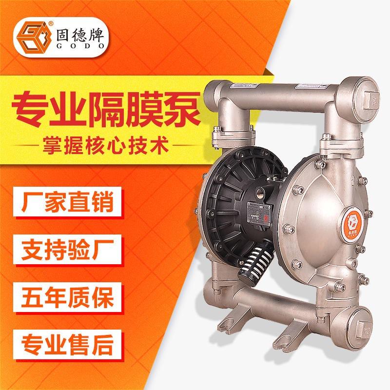 气动隔膜泵 固德牌QBY3-50PTFF不锈钢材质耐酸碱自吸无堵塞泵 边锋厂家直销