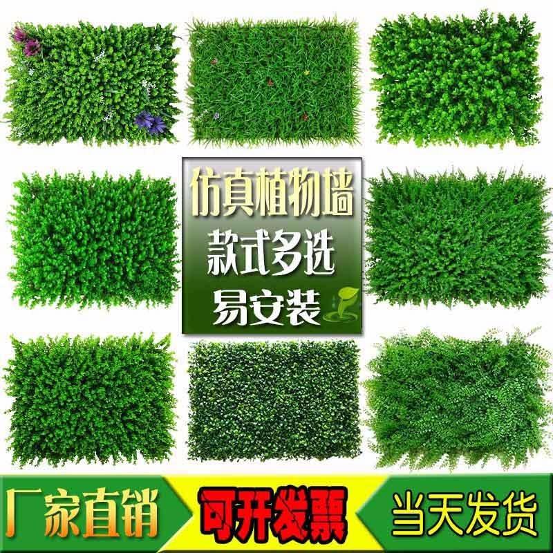 广州厂家直销仿真绿植墙体米兰尤加利塑料假草坪壁挂花墙阳台户外吊顶遮阳草皮