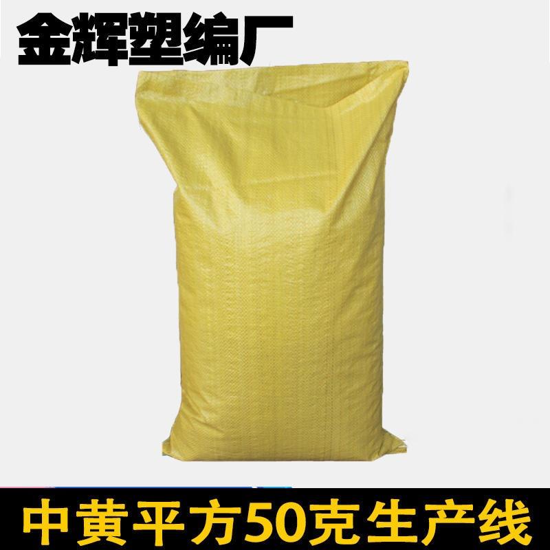 蛇皮包装袋子,中黄100150大号编织袋,快递物流打包袋子,编织袋批发