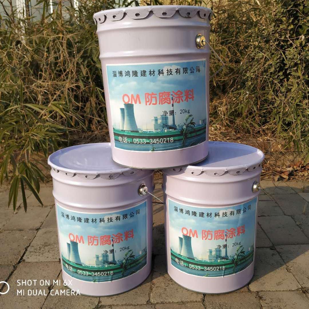 專業生產OM防腐涂料, 煙囪內壁專用耐高溫防腐煙囪涂料,耐酸涂料 量大優惠