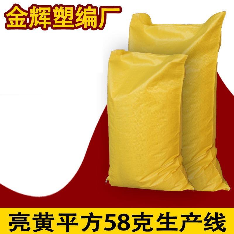 4575中厚编织袋批发,亮黄编织袋,厂家直销瓷砖胶包装编织袋蛇皮袋