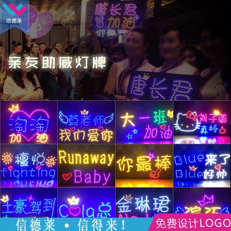 演唱会灯牌、北京led歌迷牌、fans灯牌、广州拉风灯牌、led手举牌、晚会灯牌、led手牌、LED加油板、偶像加油灯牌图片