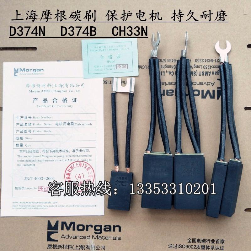 上海摩根碳刷 D374N 双片 2/12.5/32/50/60 电机电刷 2/16/32/50/60 直流电机碳刷图片