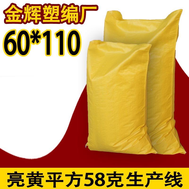 亮黄编织袋批发 蛇皮袋60公斤粮食包装袋 现货特价中厚袋子60110粮食袋