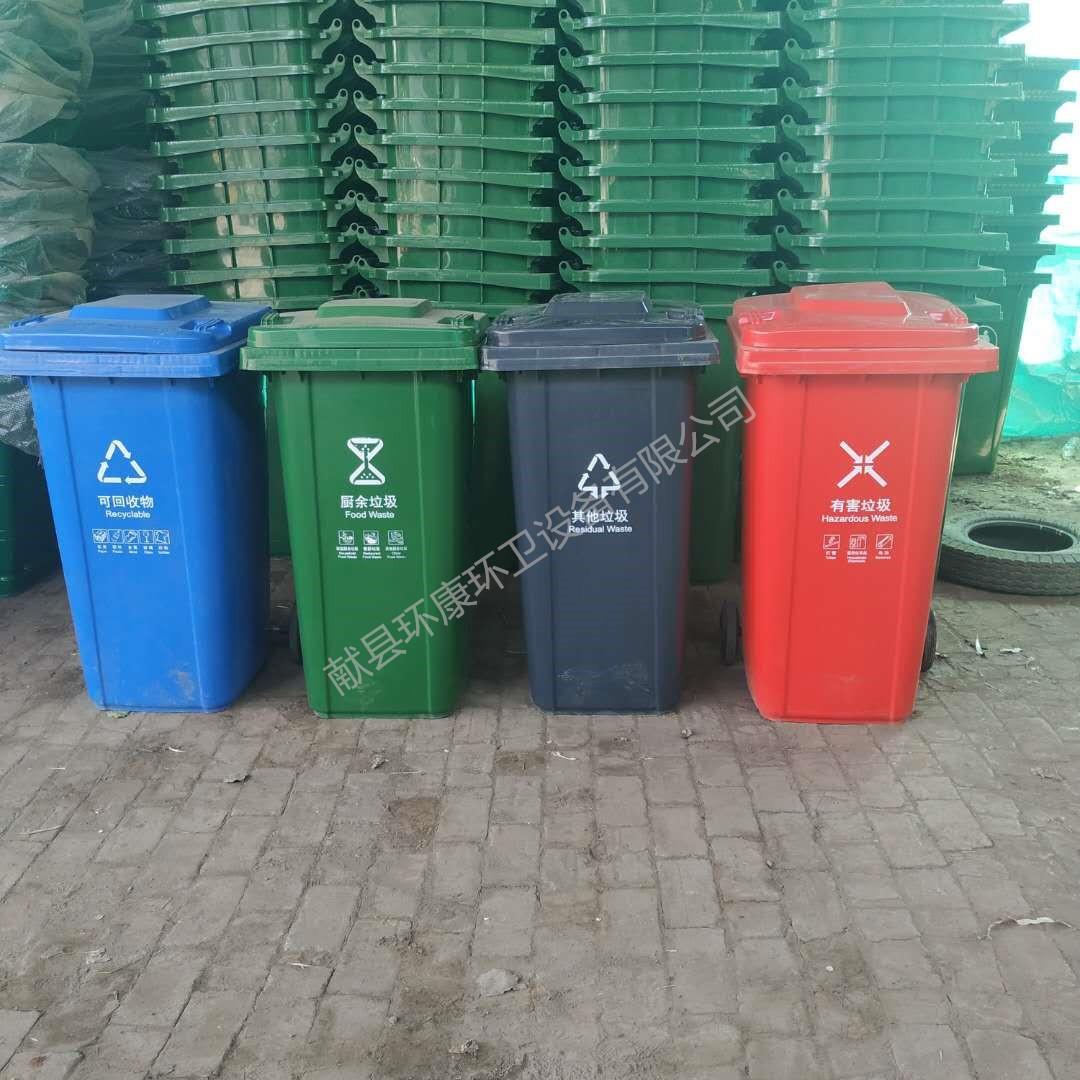 环康垃圾桶 挂车垃圾桶 户外垃圾桶 分类垃圾桶 分类标识垃圾桶 塑料垃圾箱 室外垃圾桶 厂家批发