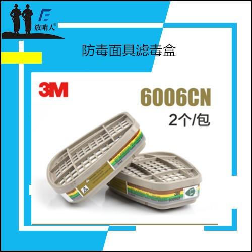 放哨人廠家濾毒盒  3M6006CN 多用型有毒氣體蒸氣過濾活性炭方形濾毒盒2個/包圖片