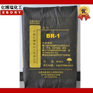 亿博瑞高浓色素炭黑碳黑厂家高着色素炭黑BR-1