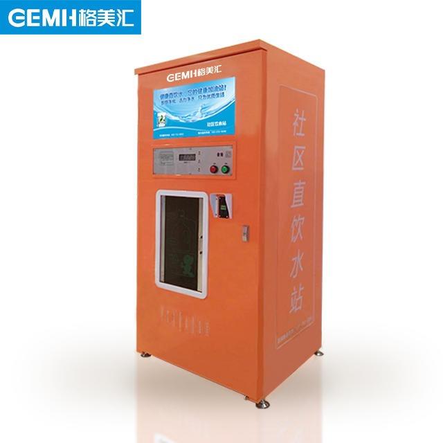 gogm��Z[���H��术_格美汇自动售水机gm-go-800自动制水 投币刷卡售水机 呵护饮水健康