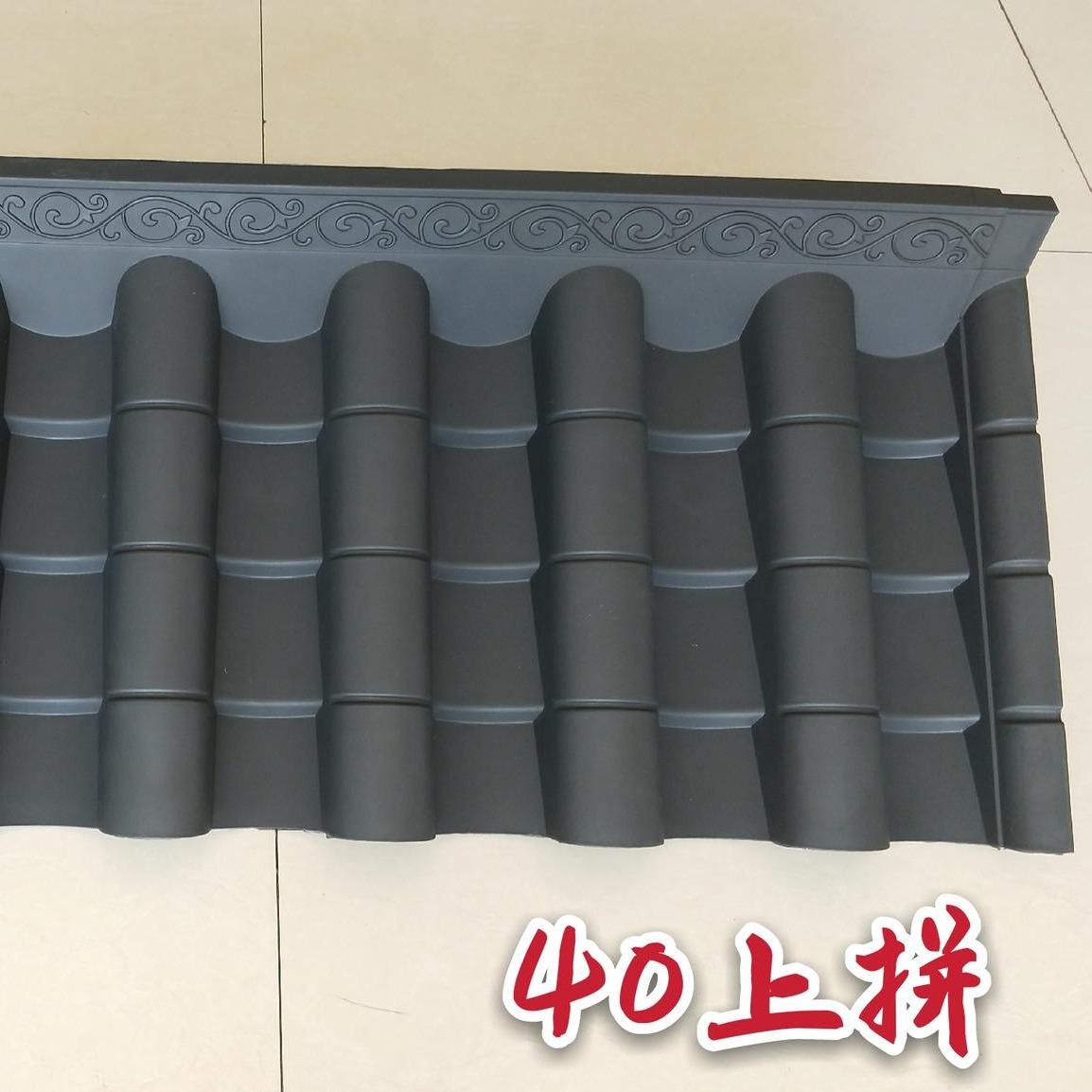 厂家直销PP塑料门头瓦 仿古瓦饭店装饰 110X40中式一体瓦