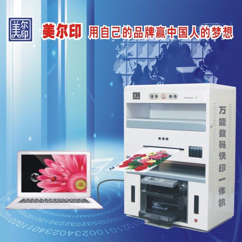 2018新款快速打印不干膠商標的小型數碼印刷機