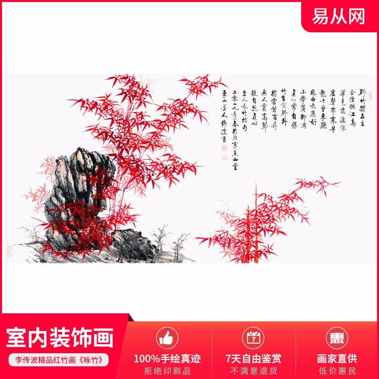 高檔書法字畫收藏 易從字畫李傳波國畫竹子作品《詠竹》 純手繪室內裝飾畫