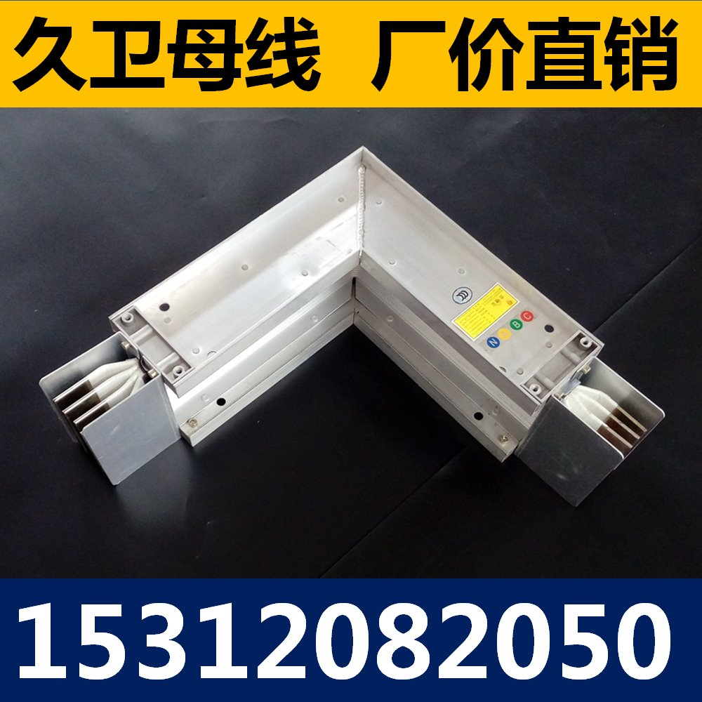 密集母线槽 久卫 400A/4P 低压封闭式 铝母线槽 铝合金外壳 工厂直销