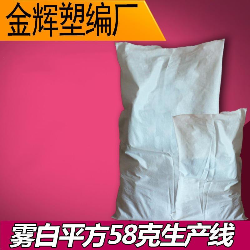 雾白色中厚编织袋5090防汛用白色编织袋抗洪蛇皮袋子批发装土袋