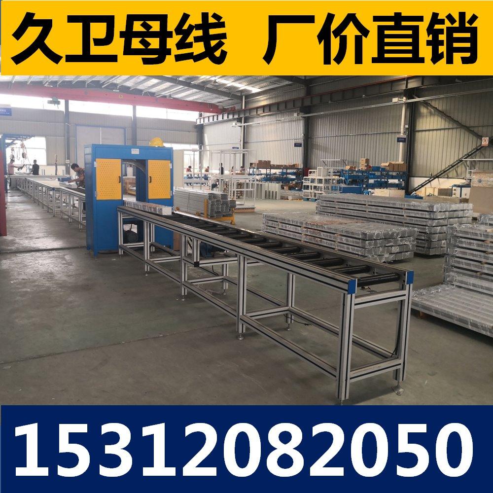 久卫 250A/4P 低压封闭式密集型插接母线槽 铜母线槽  工厂直销