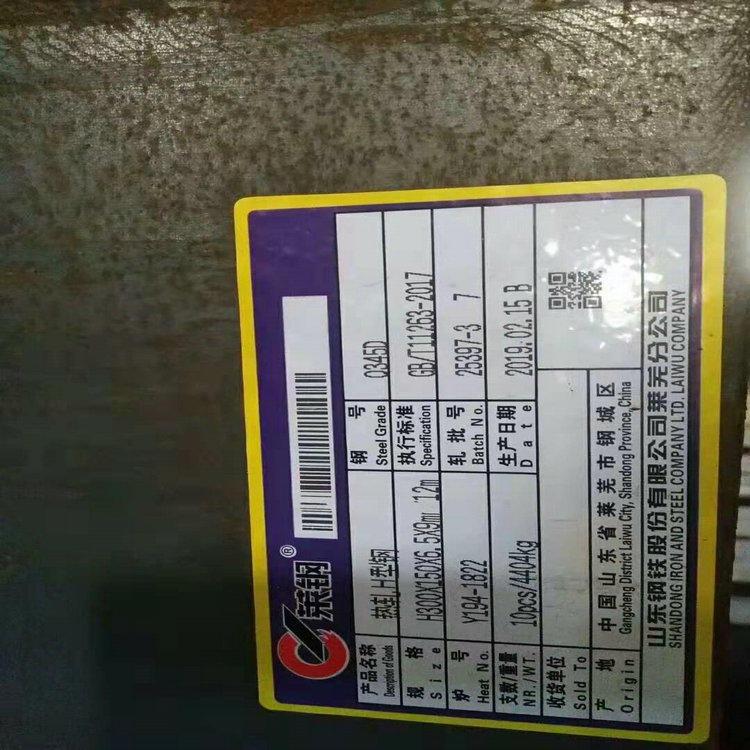 莱钢正品 Q355DH型钢 耐低温H型钢规格100100-900-300价优