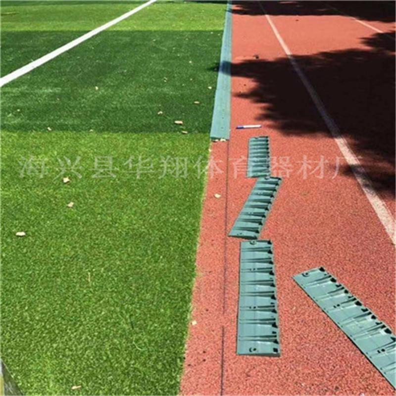 塑膠跑道草坪壓邊條 草坪擋沙板 草坪擋沙條 草坪邊緣收口條 草坪封邊條 草坪封口條 足球場擋邊條子圖片