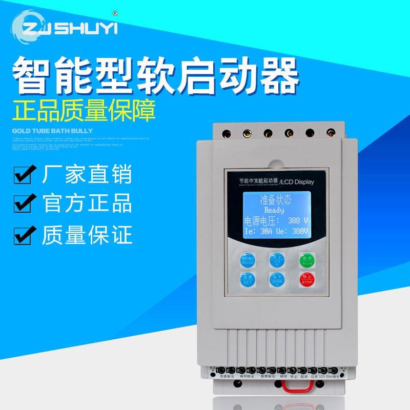 厂家直销智能软启动器 旁路软启动器15KW液晶中文显示多种启动模式