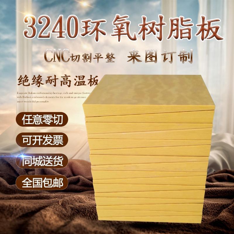 3240環氧樹脂板廠家直銷,3mm厚耐高溫環氧樹脂板單價