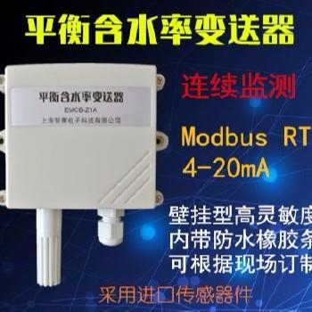 木材平衡含水?#26102;?#36865;器 modbus RTU 4-20mA传感器 PLC工业级高精度