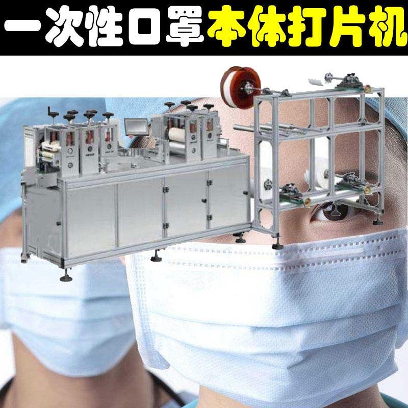 现货 口罩打片机 口罩打片机器 一次性口罩打片机 医用口罩切片机 无纺布口罩切片机