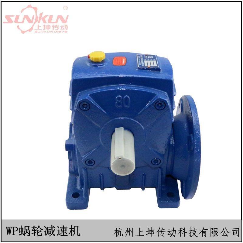 上坤传动厂家特价 铸铁 蜗轮蜗杆减速机法兰型WPDA/S/O/X减速机 批发 速比10/20/30/40/50/60
