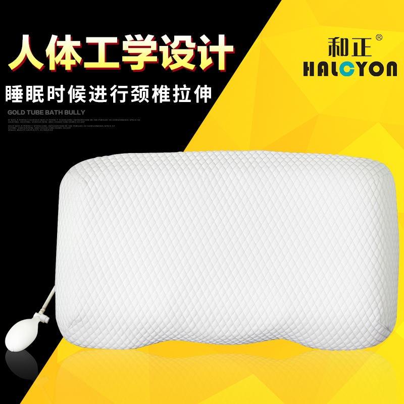 和正多功能枕 HZ-PW-1 内设气囊装置 可调节高低  慢回弹记忆棉枕芯 改善颈椎 颈椎牵引拉伸