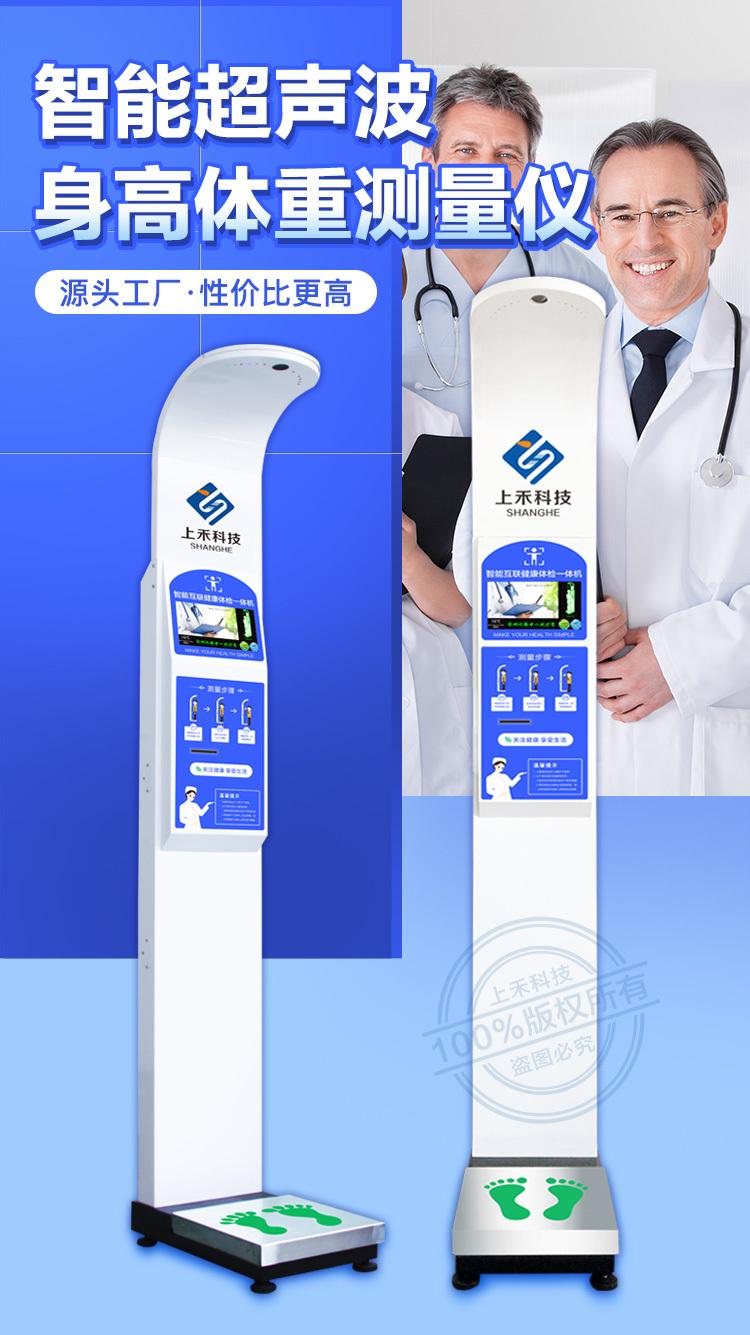 健康体检健康一体机郑州上禾SH-500A便携式健康一体机厂家直销示例图2