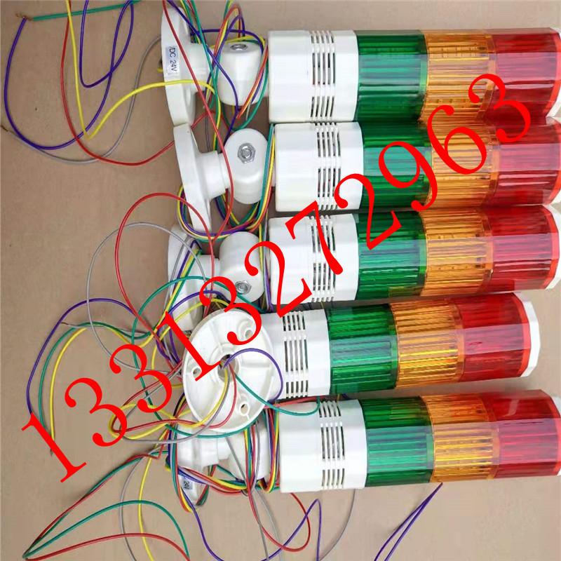 三层三色灯 24V多层警示灯 三色指示灯 LED警示灯 三色报警指示灯示例图7