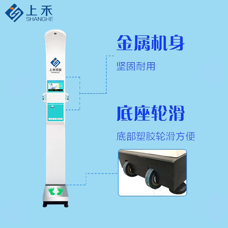 智能自助体检一体机 多功能智能体检一体机 上禾SH-900G示例图9
