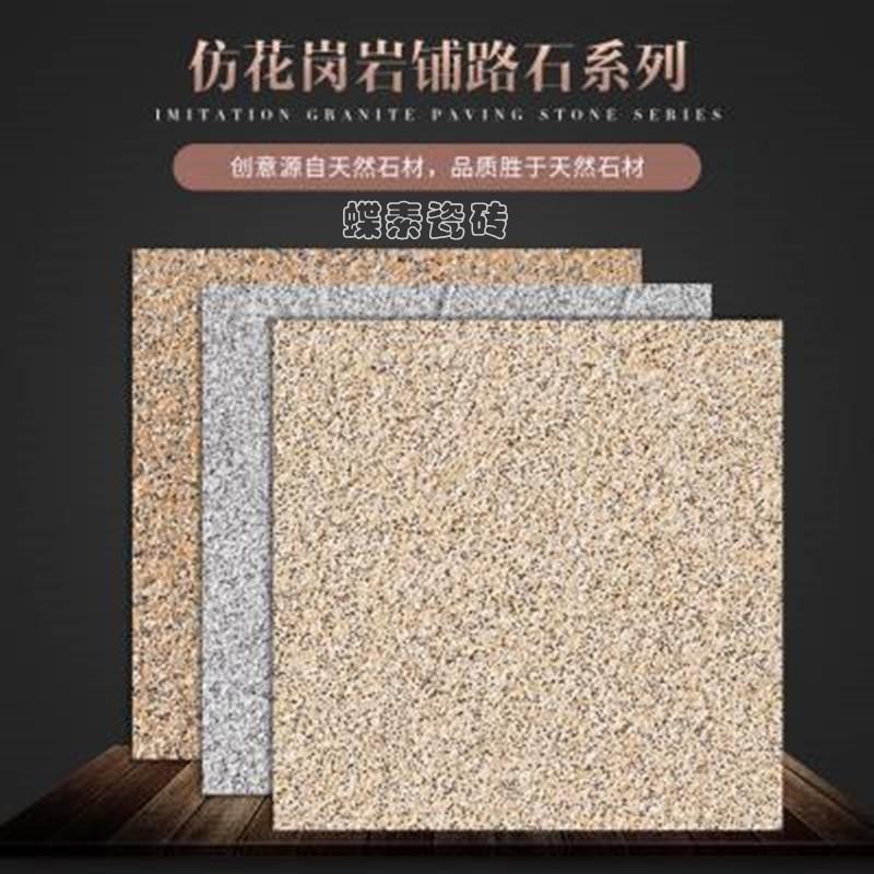山东淄博花岗岩瓷砖厂家防滑瓷砖酒店大厅特殊尺寸来样加工