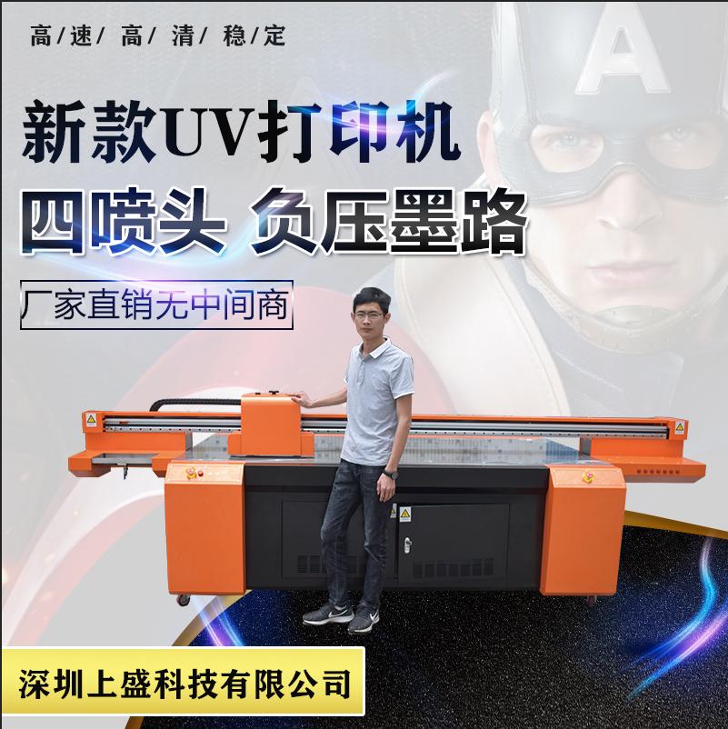 UV平板打印机器 集成墙板 圆形灯罩 酒瓶保温杯印刷机