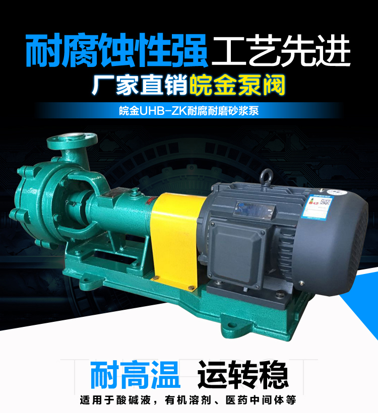 耐腐耐磨砂漿泵,80UHB-ZK60耐酸堿防腐蝕泵,雜質漿液污水泵,脫硫離心化工泵,壓濾機泵示例圖1