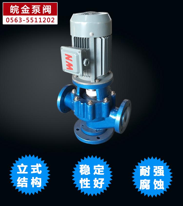 氟塑料管道泵GDF型 防腐蝕耐酸堿立式化工泵 襯四氟離心工業增壓泵示例圖7
