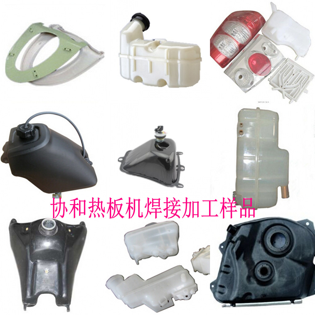 热板机汽车水箱焊接 PP尼龙防水气密的塑胶焊接热板机示例图6