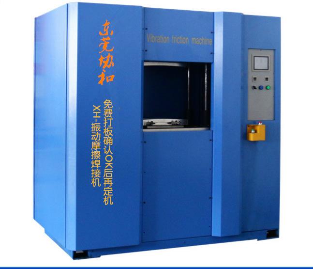 振动摩擦机 PP玻纤板焊接 压力桶防水气密焊接并代加工震动摩擦机示例图3