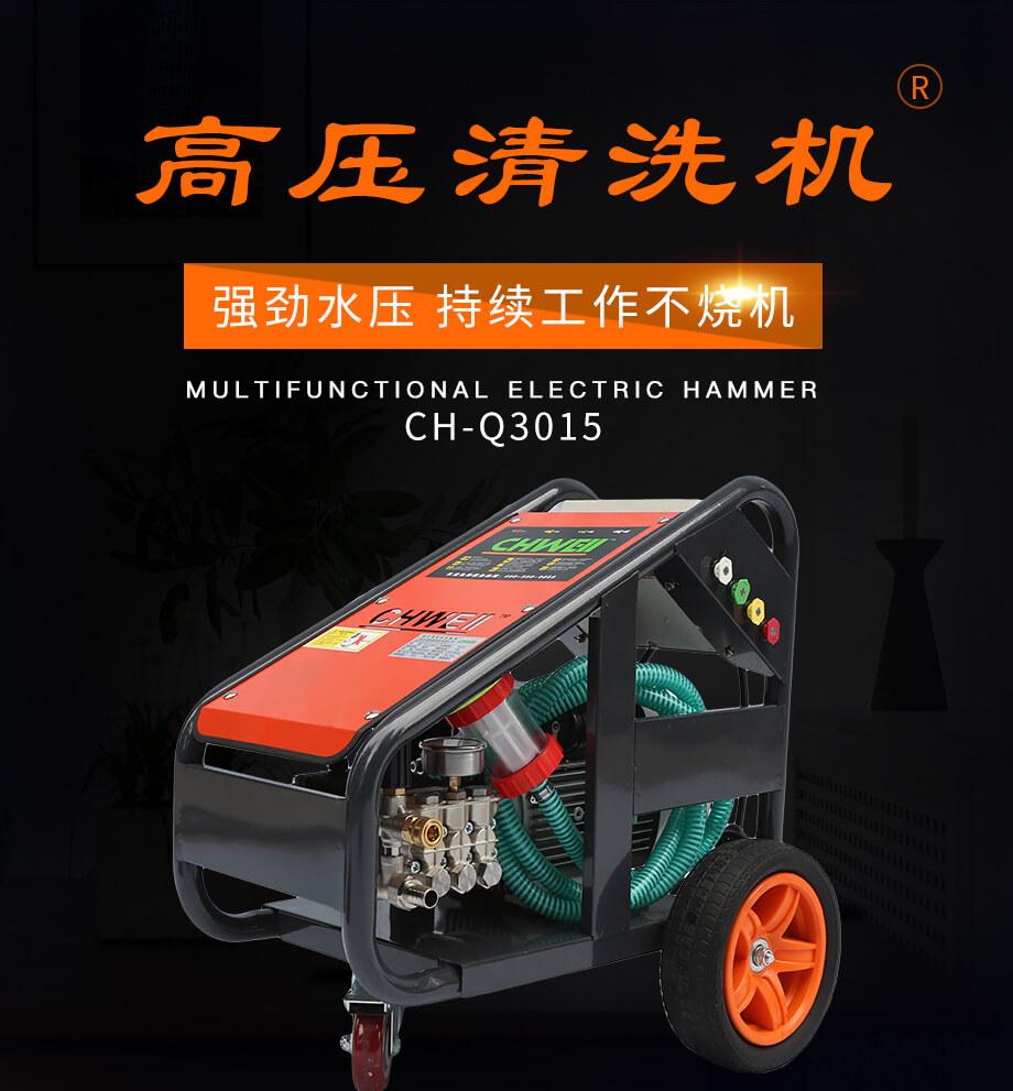长淮CH-Q3015电动高压清洗机