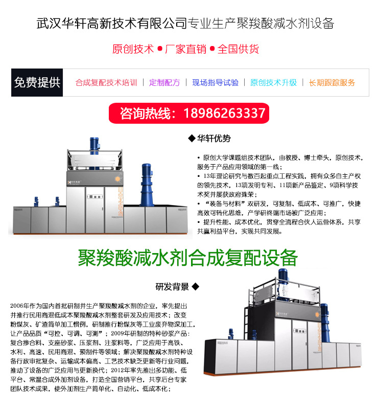 减水剂设备、减水剂生产设备、混凝土外加剂合成复配设备示例图1