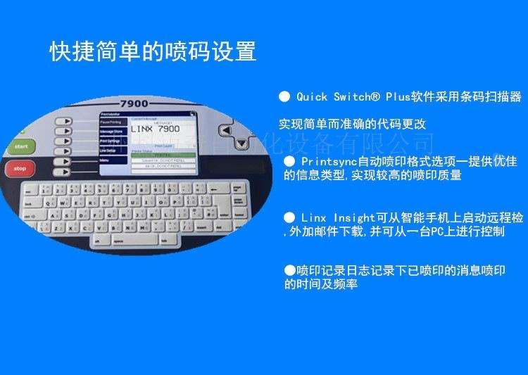 英國Linx5900智能打碼機 自動日期噴碼機 電線小字符噴碼機示例圖3