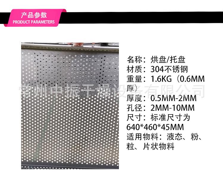 304不锈钢烘盘烘箱烘盘烤箱烘盘不锈钢烘盘厂家直销手工网盘示例图8