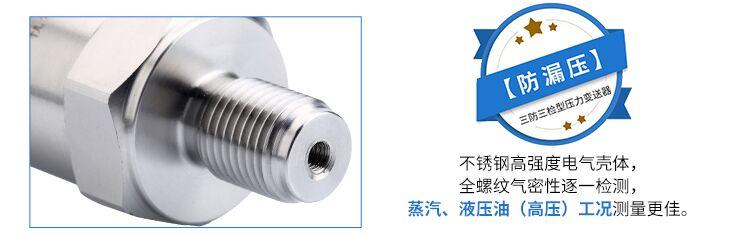 壓力變送器RS485價格 壓力傳感器RS485 吉創示例圖5