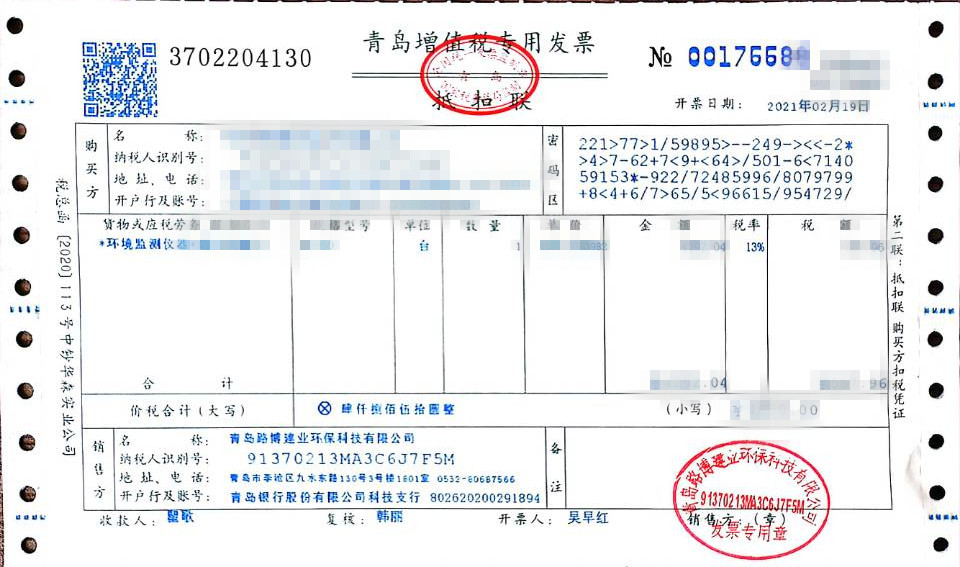 青岛路博自产自销LB-8000D自动水质采样器示例图7