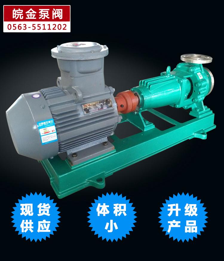 不銹鋼離心泵,IH25-20-160型臥式化工泵,防腐蝕耐酸堿污水泵,304/316工業泵生產廠家示例圖9