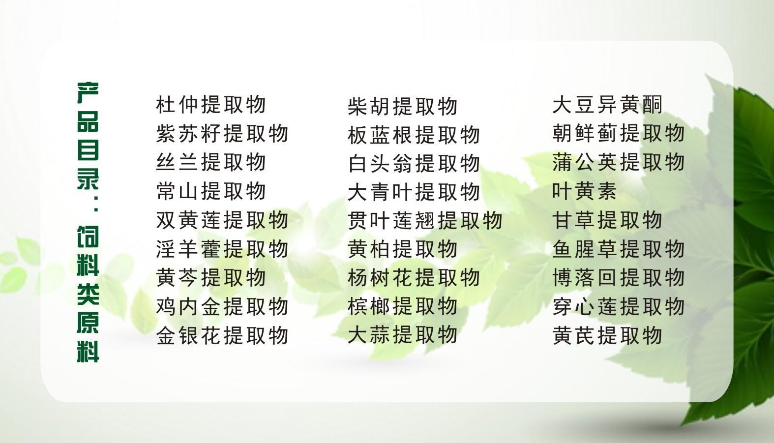 淫羊藿提取物,淫羊藿甙20%,植物提取物示例圖6