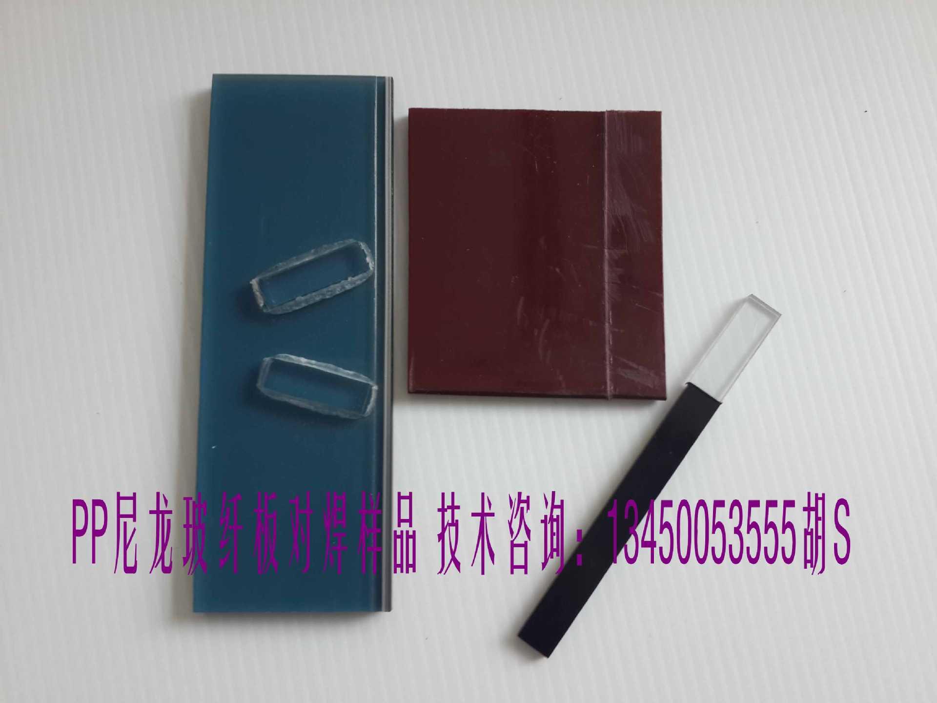 振动摩擦焊接机 协和制造PP尼龙加玻纤 振动摩擦焊接机示例图22