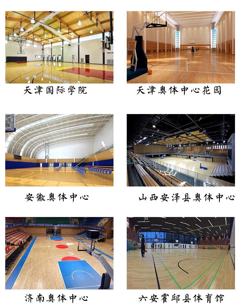 山西实木地板运动馆羽毛球馆木纹砂砾纹宝石纹地板示例图19